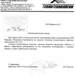 """Рекомендательное письмо ИП Мурашко  от """"Теплотехнологии"""""""
