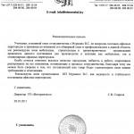 "Рекомендательное письмо ИП Мурашко  от ""Интер Металл"""