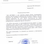 """Рекомендательное письмо от ООО """"Бетликс"""""""