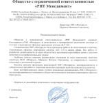 """Рекомендательное письмо от ООО """"РНТ Менеджмент"""""""