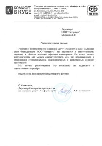 """рекомендация для ИП Мурашко от """"Комфорт в кубе"""""""