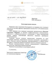 """Благодарность ОДО """"Интериум"""" от ООО """"Деловая Сеть"""""""
