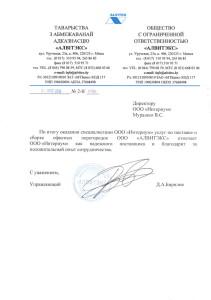 """Благодарность ООО """"Интериум"""" от ООО """"Алвитэкс"""""""